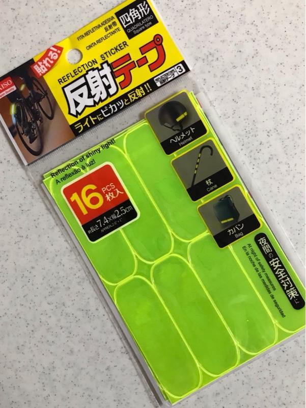 DAISO 反射テープ