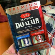 OIL SYSTEM DUALUB / デュアルブ