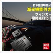 REIZ TRADING ウィンカーポジションキット 減光調整機能機能付き