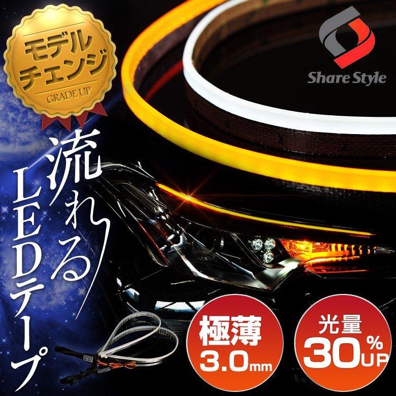 シェアスタイル シーケンシャルLEDテープ ホワイト/アンバー
