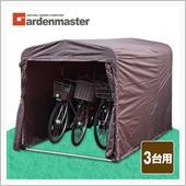 山善(YAMAZEN) ガーデンマスターサイクルガレージ YSG-1.0(BR)
