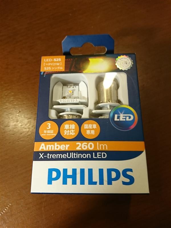 PHILIPS  X-treme Ultinon