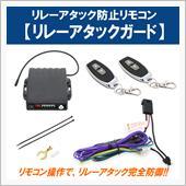 CEP / コムエンタープライズ リレーアタック防止リモコン【リレーアタックガード】