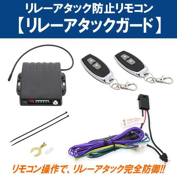 CEP / コムエンタープライズ リレーアタック防止リモコン【スマートガード】