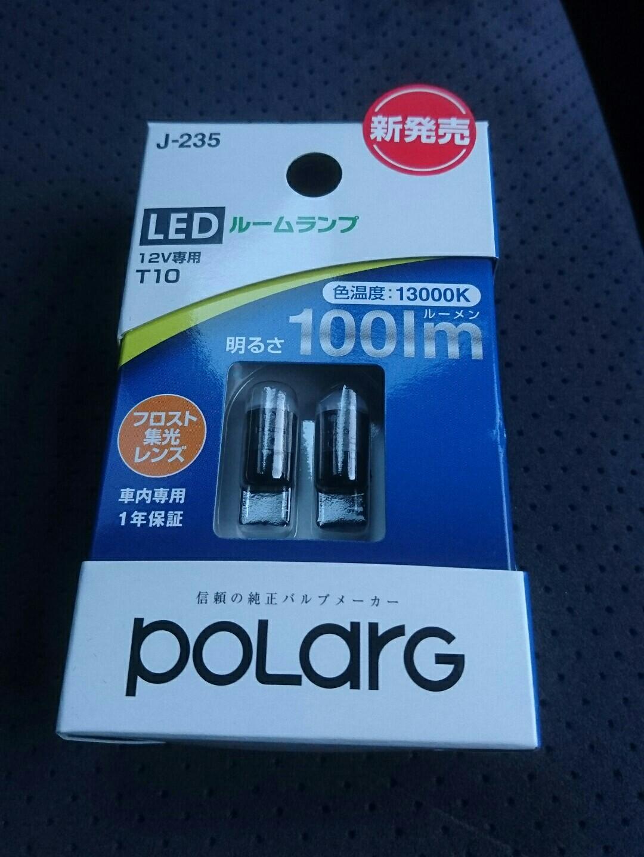 POLARG / 日星工業 CYBER LED FIFTY ポジションランプ/ルームランプ
