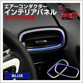 シェアスタイル プリウス 50系 専用 エアーコンダクター インテリアパネル ブルー