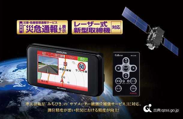 [GPS内蔵 レーダー探知機] CELLSTAR AR-45GA CELLSTAR ASSURA 【送料無料】
