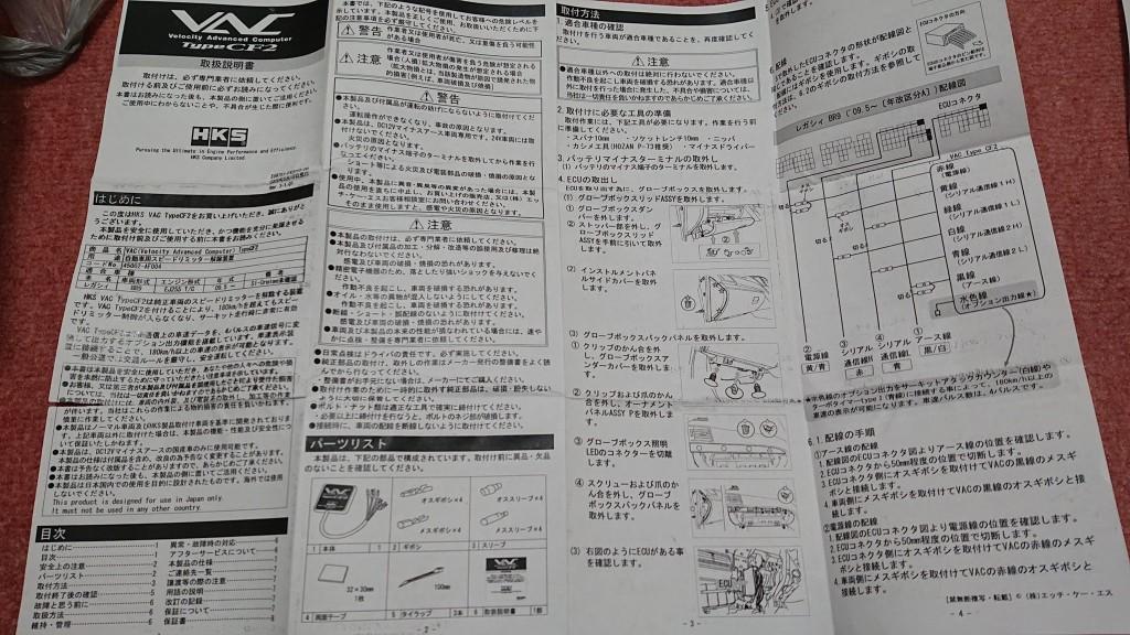 HKS VAC Type CF2