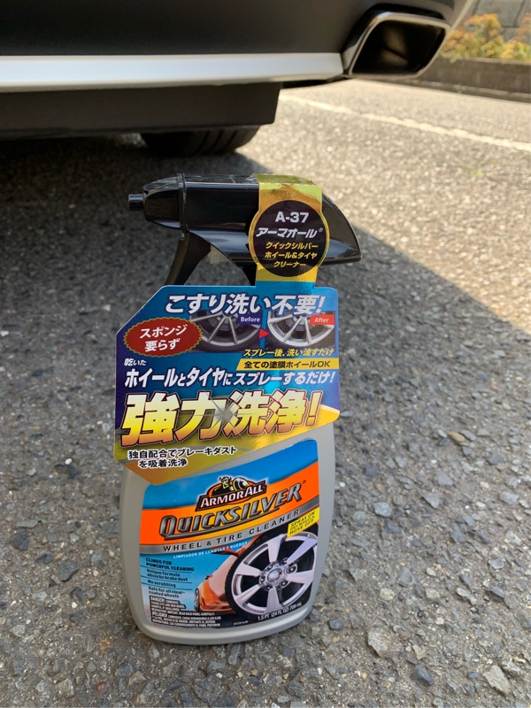 ARMOR ALL EXTREME ホイール&タイヤクリーナー