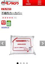 Monotaro 不織布カーカバー