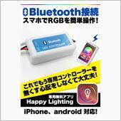 REIZ TRADING スマートフォン Bluetooth 連動 RGB コントローラー