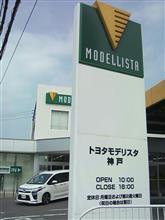 ヴォクシーG'sトヨタモデリスタ / MODELLISTA バックドアスポイラーの全体画像