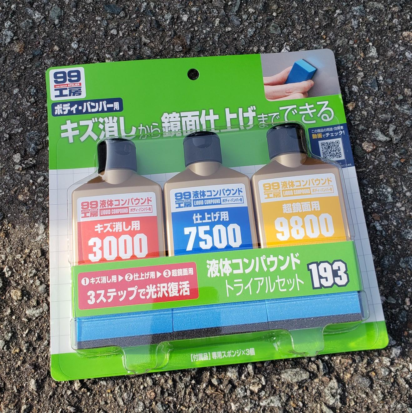 SOFT99 液体コンパウンドトライアルセット 09193