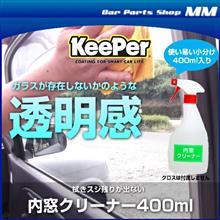 KeePer技研 内窓用クリーナー