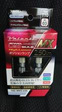 Valenti LEDポジションランプ T10