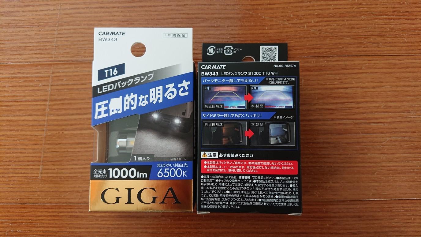CAR MATE / カーメイト BW343 | LEDバックランプS1000 T16 WH