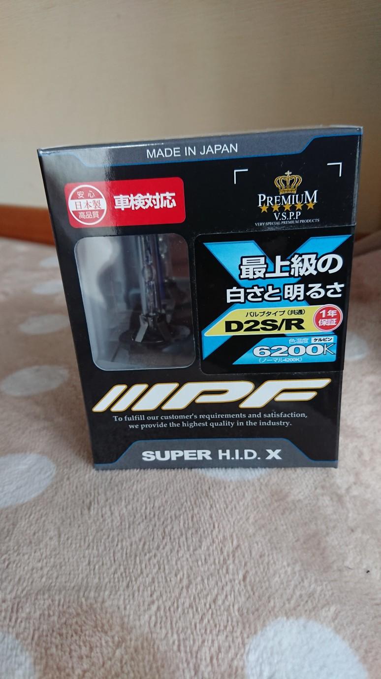 IPF SUPER H.I.D X   6200K