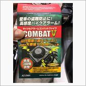 キジマ サイクルアラーム コンバット5
