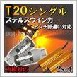 RAIDOU LEDウインカーランプ T20、バックランプ T16
