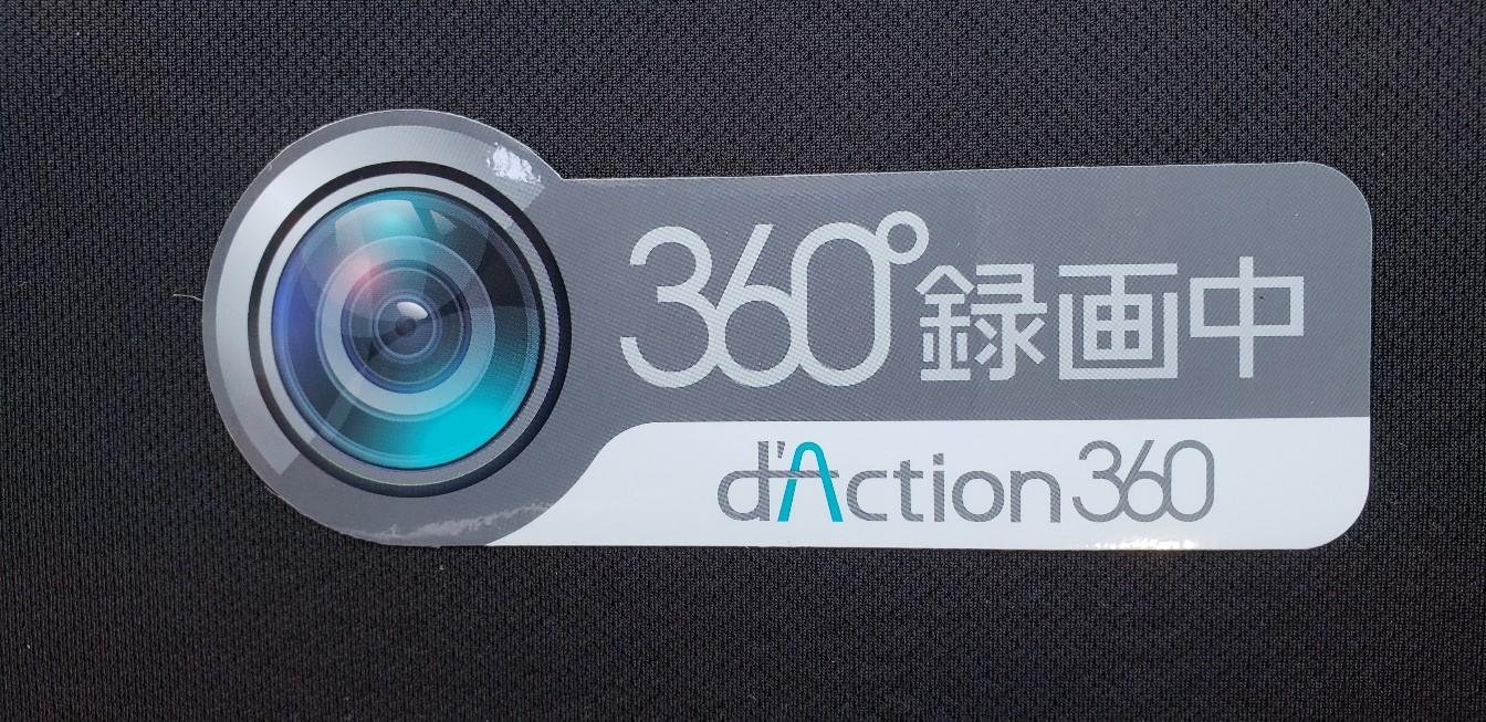 ダクション 360s