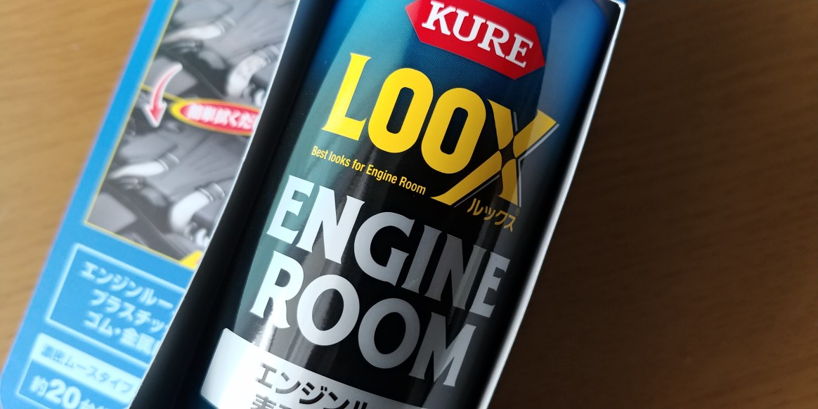 KURE / 呉工業 エンジンルームLOOX