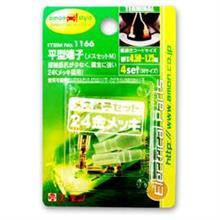 平型端子(メスセットM) / 1166