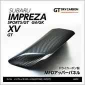 AXIS-PARTS GT-DRYカーボン MFDアッパーパネル
