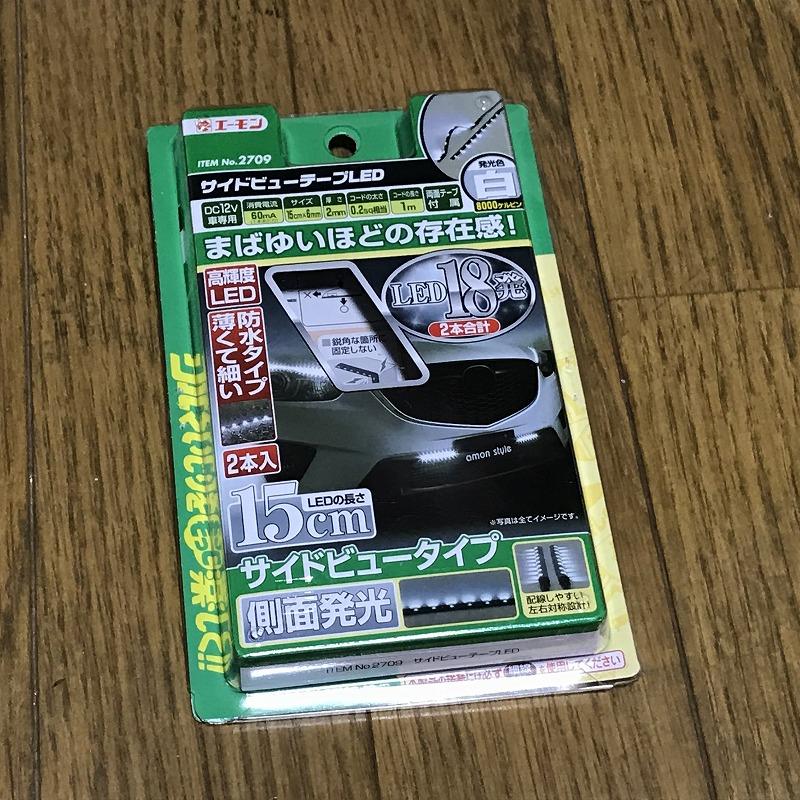 エーモン サイドビューテープLED 15cm 白 / 2709
