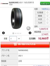NANKANG AS-1 165/55R15