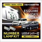 AXIS-PARTS 車種別専用LEDナンバー灯ユニット 10000K