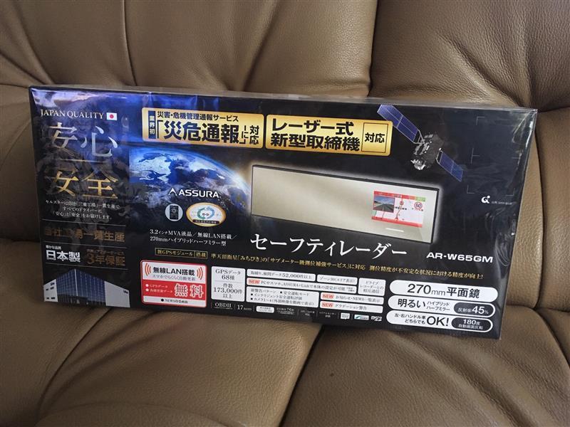 CELLSTAR ASSURA ARシリーズ AR-W65GM