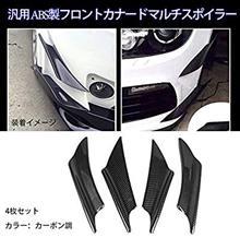 エクシーガ クロスオーバー7不明 Ruien 汎用 カーボン調 カナード フロントパンパー スポイラー 四枚セットの単体画像