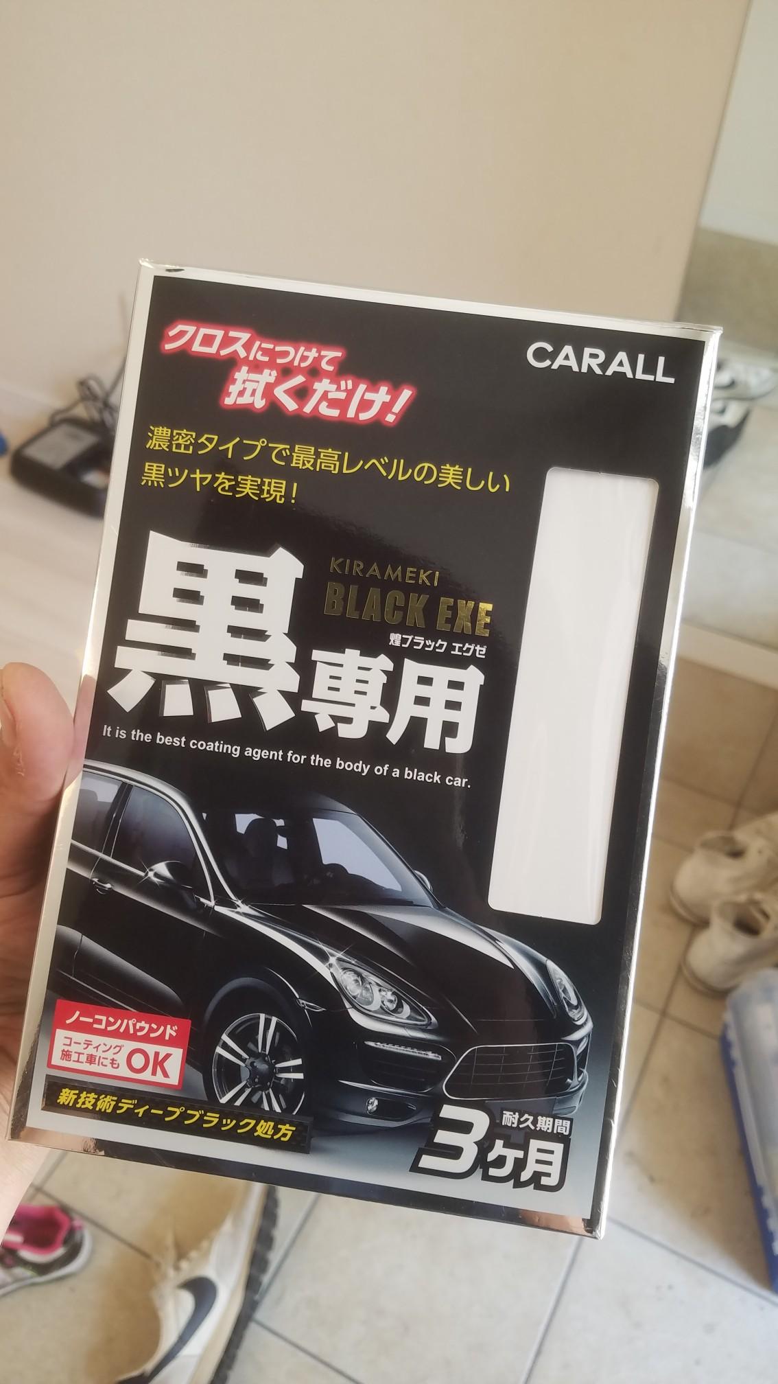 CARALL / オカモト産業 煌ブラックエグゼ