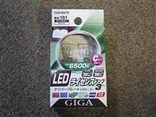 CAR MATE / カーメイト GIGA GIGA LEDライセンスランプ Cタイプ ホワイト 6500K / BW151