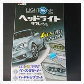 SOFT99 LIGHT ONE ヘッドライトリフレッシュ