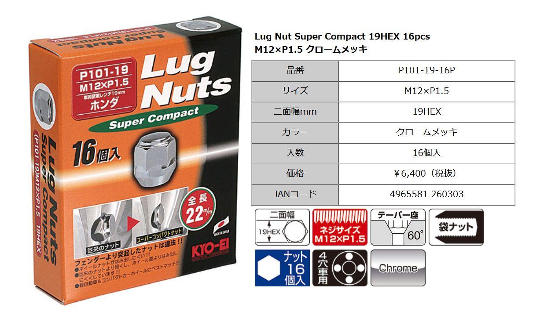 KYO-EI / 協永産業 ラグナット スーパーコンパクト 12x1.5 P101-19