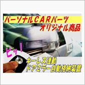 パーソナルCARパーツ キーレス連動ドアミラー格納装置 TYPE-E