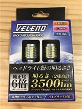 REIZ TRADING VELENO T16 3500lm バックランプ