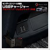 シェアスタイル ヴェルファイア 30系 前期 取付可能 センターコンソール増設 USBチャージャー