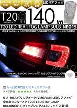 ピカキュウ スバル レヴォーグ(VMG/VM4)LEDリアフォグ 全光束140ルーメン T20S LED STOP LAMP BULB(NEO15)ウェッジシングルLED レッド 入数1個
