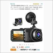 chortau 【2019年の最新版/前後カメラ】 chortauドライブレコーダー 2カメラ 3.0インチ 1080PフルHD 170度広角 SONYセンサー/レンズ 常時録画 駐車監視 G