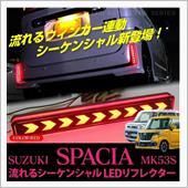 Yahoo! MK53用シーケンシャルリフレクター