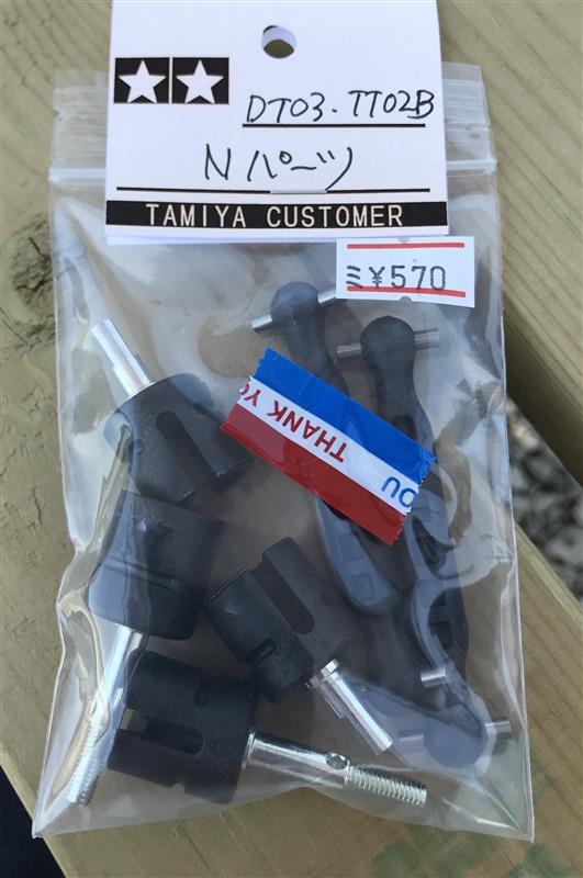 TAMIYA DT-03 Nパーツ