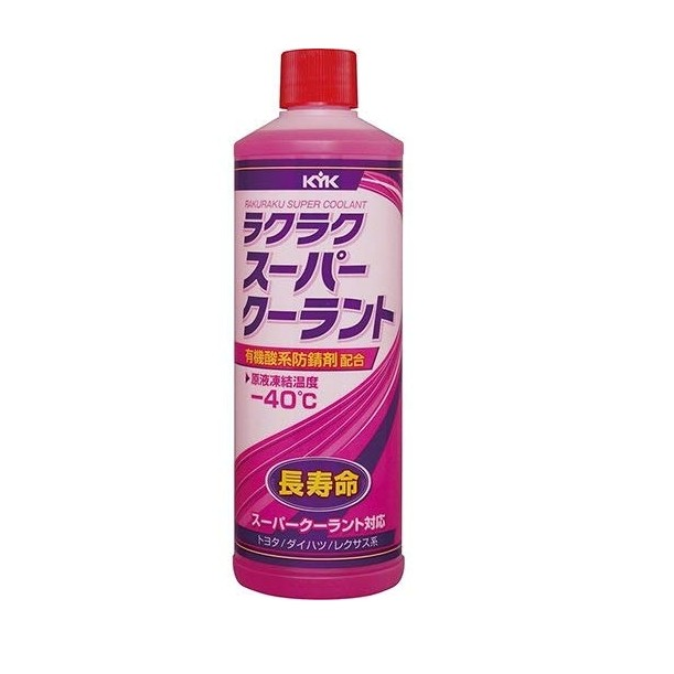 KYK / 古河薬品工業 ラクラクスーパークーラント ピンク 400ml