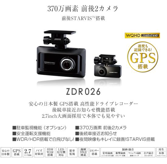 [COMTEC] ZDR-026