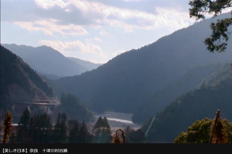 【美しき日本】奈良  十津川村谷瀬