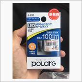 POLARG / 日星工業 LEDポジションランプ ルームランプ T10 100lm 6700K