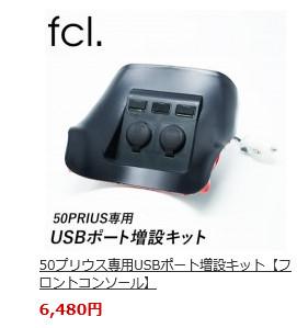 fcl. プリウス50系USBポート増設キット