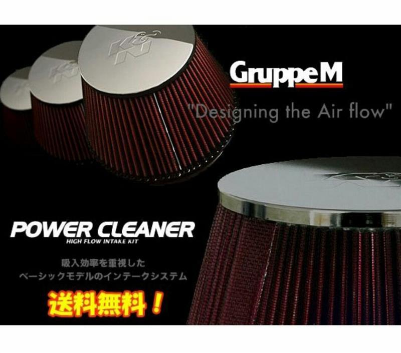 GruppeM M's POWER CLEANER