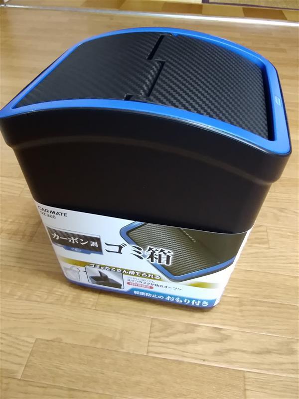 CAR MATE / カーメイト おもり付ゴミ箱 L カーボン調 ブルー /  DZ366